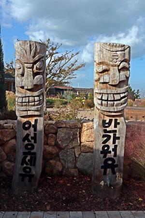 동기 우정여행(6) -- 천리포수목원