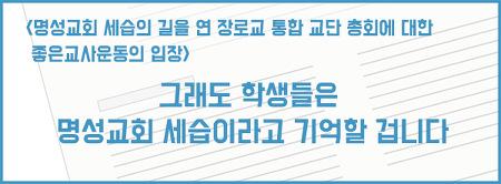 [성명서] 명성교회 세습의 길을 연 장로교 통합 교단 총회에 대한 좋은교사운동의 입장