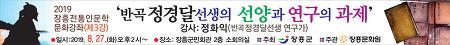 [공지]2019 장흥전통인문학문화강좌 (제3강)-'반곡 정경달 선생의 선양과 연구의 과제'