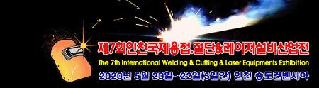 제7회인천국제용접&절단&레이저설비산업전(The 7th Welding Incheon Korea 2020) 2020년 5월 20일~22일 개최