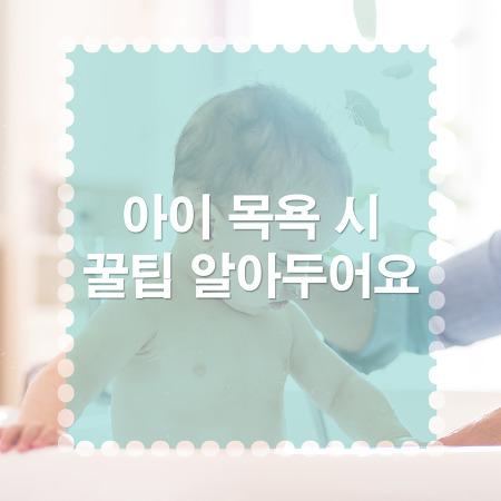 해운대소아과 우리 아이 목욕 진행 시 체크해야 할 포인트