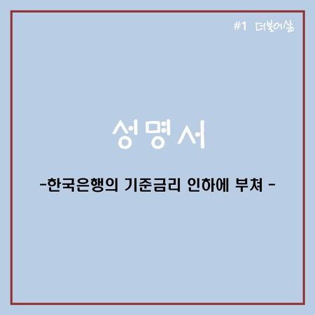 1분 민생브리핑(카드뉴스) - 한국은행의 기준금리 인하에 부쳐