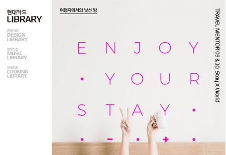 현대카드 트래블 라이브러리 X 김다영의 '호텔에서의 하룻밤'  4/17