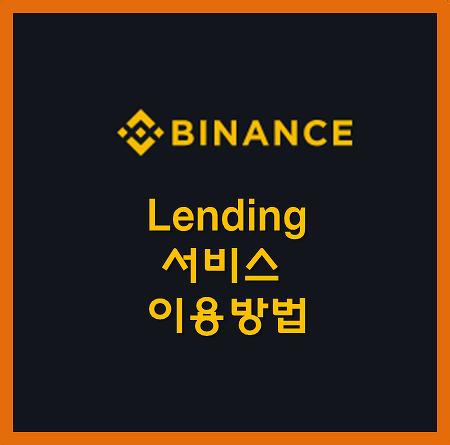 바이낸스의 Lending 서비스 이용하기