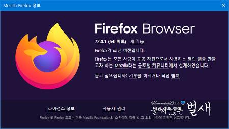 업데이트 : Mozilla Firefox 72.0.1