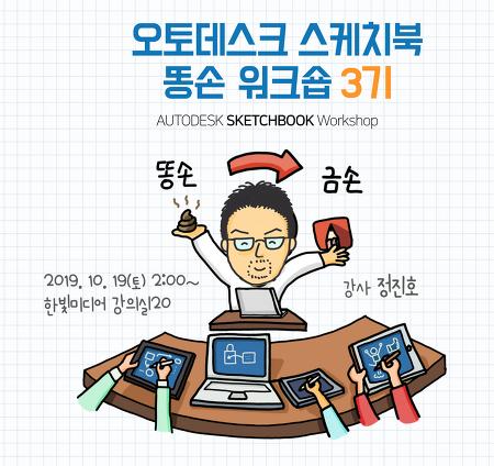 [모집] 똥손 오토데스크 스케치북 워크숍 3기 -  10.19(토)