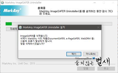 마크애니(MarkAny) ImageSAFER 프로그램 완전 삭제 도구 안내 (2019.9.8)