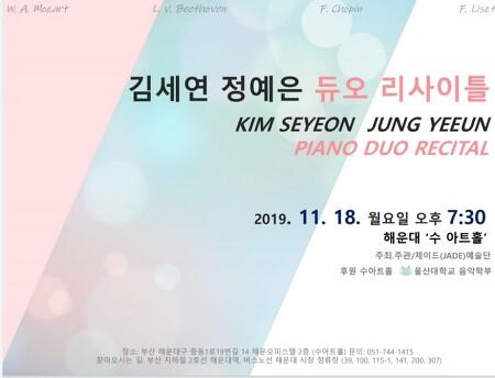 [수아트홀] 비젼콘서트 김세연 정예은 듀오 리사이틀