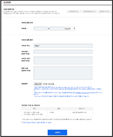 줌(zum)에 티스토리 블로그를  사이트 검색 등록을 신청하였습니다.