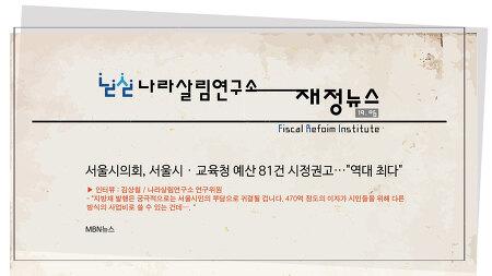"""[19.06] 서울시의회, 서울시·교육청 예산 81건 시정권고…""""역대 최다"""""""