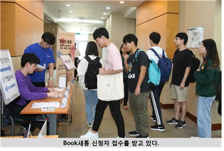 2019학년도 'Book새통' : 과학인문학 강좌 개최