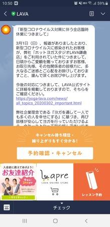 일본- 집단 감염이 시작되다