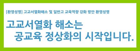 [환영성명] 고교서열화 해소 및 일반고 교육역량 강화방안 환영 성명