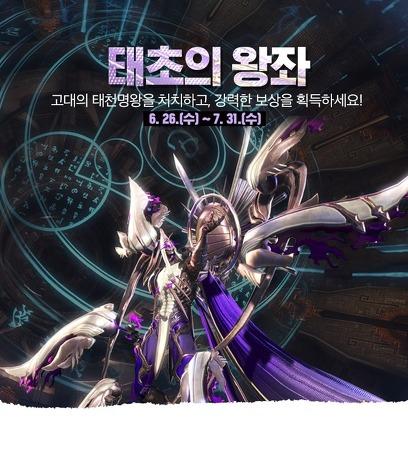 대작 MMORPG 블레이드앤소울 궁사 공략과 태초의 왕좌 이벤트 소식!