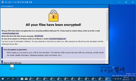 코로나19 바이러스 확장명으로 암호화하는 CrySis 랜섬웨어 주의 (2020.2.21)