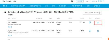 노트북 트랙패드 터치 오류 및 소프트웨어 업데이트,  설정