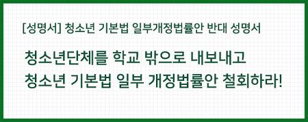 [성명서] 청소년 기본법 일부개정법률안 반대 성명서