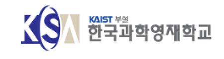 한국과학영재고등학교 최종합격을 축하합니다.