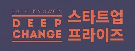 [한걸음플러스] 교원그룹, 'START-UP PRIZE 2019' 공모전 접수 시작