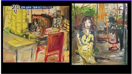 '살림남2' 숨겨진 그림실력 공개한 김승현. 삶의 애환을 다룬 기부 감동까지