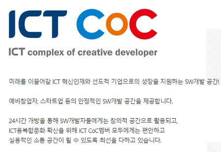 ict COC