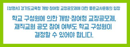 [성명서] 경기도교육청 개방·참여형 교장공모제에 대한 좋은교사운동의 입장