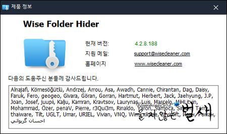 Wise Folder Hider 프로그램을 이용한 랜섬웨어 보호 테스트 (2019.12.8)
