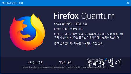 업데이트 : Mozilla Firefox 67.0.3
