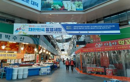 대전 법동시장 대한민국 동행세일 실시, 5만원 이상 구입시 최대 20% 온누리상품권 캐시백
