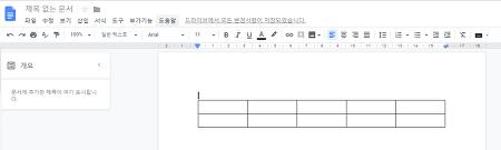 구글 문서의 표에서 세로로 가운데 정렬하는 방법