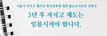 서울시 자사고 재지정 평가결과에 대한 좋은교사운동 성명서