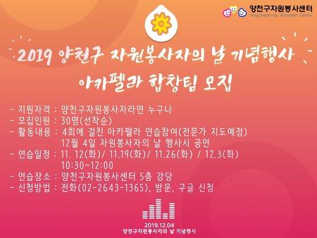 [모집]자원봉사자의 날 기념행사 아카펠라팀/댄스팀 모집안내