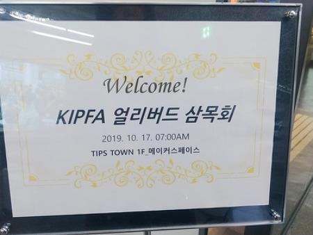 [삼목회] KIPFA 얼리버드 삼목회 '위기 대탈출, 미래교육으로 가는 비상구'