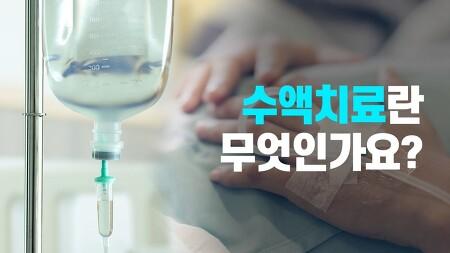 수액치료는 무엇인가요? 도곡동 정형외과 김태욱외과