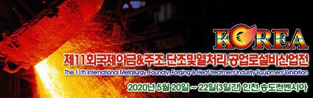 제11회국제야금&주조.단조및열처리.공업로설비산업전을 2020년 5월 20일~22일(3일간) 인천.송도컨벤시아에서 개최