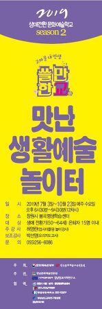 2019쓸만한교-맛난 생활예술놀이터