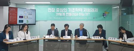 [토론회 결과 보도자료] 기초학력 지원정책 토론회(2019.04.22.)