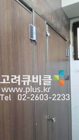 큐비클 어디까지 해봤니? 서울시 관악구 화장실칸막이 설치