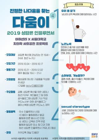[아하센터 X 서울대학교 치의학 사회공헌 프로젝트] 2019 아하센터 성담론 인플루엔서 1기 '다움이'를 모집합니다!