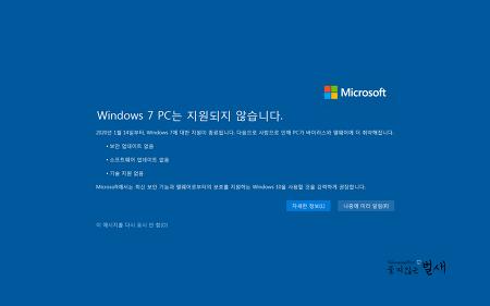마지막 Windows 7 운영 체제의 보안 업데이트와 지원 종료 (2020.1.16)