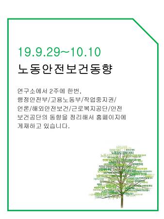 [노동안전보건동향] 2019.9.29~10.10