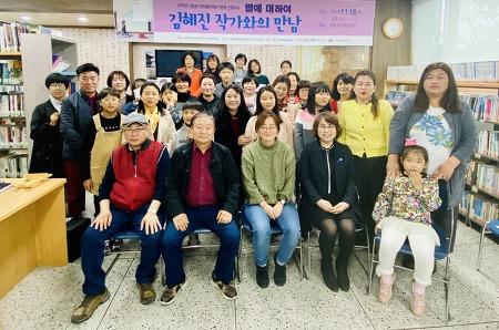 김혜진 작가를 만나다.