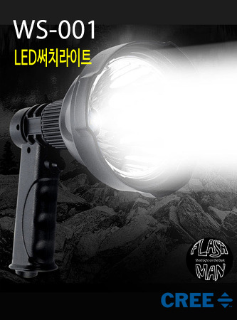 이동형 충전식 LED써치라이트 추천(2500루멘,직진성우수)-WS001