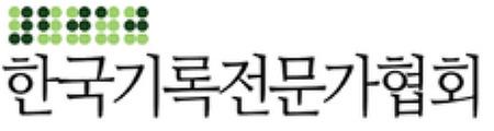 [채용공고] 한국기록전문가협회 간사 채용 공고