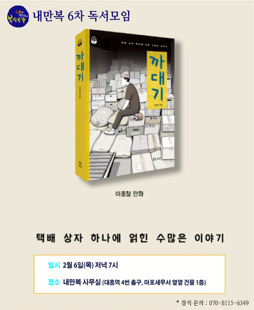 [안내] 2월 내만복 독서모임 취소