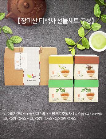 【우리네 상품展】장미산 티백차 선물세트