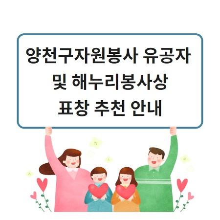 양천구자원봉사 유공자 및 해누리봉사상 표창 추천 안내