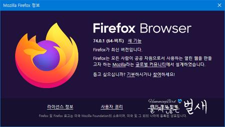 업데이트 : Mozilla Firefox 74.0.1