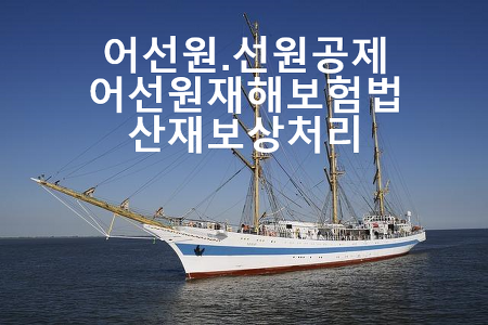 [어선원.선원공제]산재보상 처리