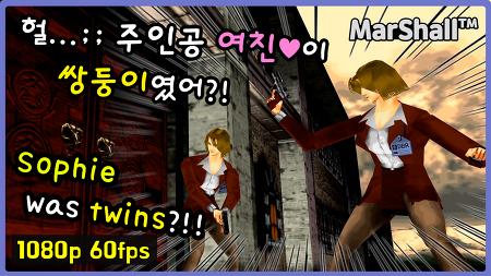 [게임영상] 주인공 여친 소피를 쌍둥이로 플레이해봤다. (하우스 오브 데드 1)